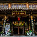 蘭祺酒店(棗莊台兒莊古城住宿島客棧)