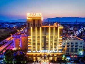 天台輝龍大酒店