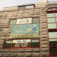 釜山Buseong旅館酒店預訂