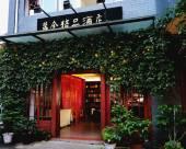 井岡山麓舍精品酒店