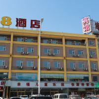 速8(北京昌平小湯山店)酒店預訂