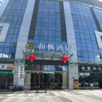 深圳和楓酒店酒店預訂