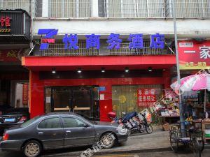 漢壽七悅商務酒店