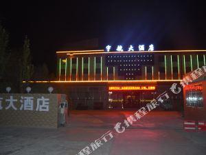 格爾木宇航大酒店
