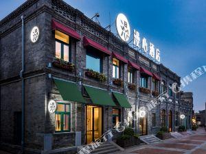 漫心酒店(北京前門四合院店)