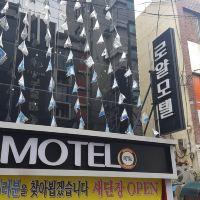 首爾皇家汽車旅館酒店預訂