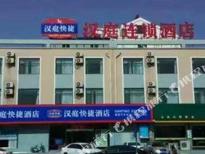 漢庭酒店(棲霞汽車站店)