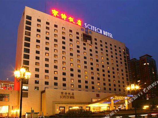 北京賽特飯店(SciTech Hotel)外觀