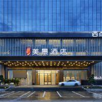 深圳美景酒店酒店預訂