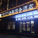 額濟納旗浩融商務酒店