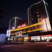 金麟大酒店(黃山景區換乘店)酒店預訂