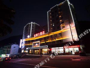 金麟大酒店(黃山景區換乘店)