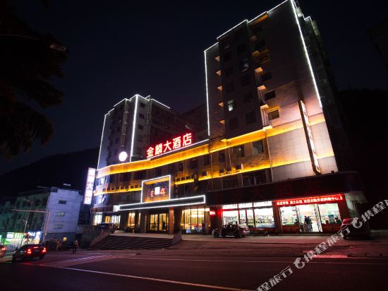 Jinlin Hotel (Huangshan Scenic Area Transfer Center)