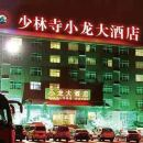 少林寺小龍大酒店(原未來宜居小龍武院接待中心)