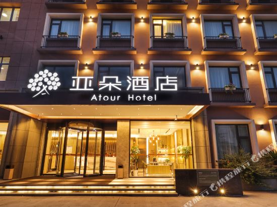 Atour Hotel (Nanjing Lukou International Airport)