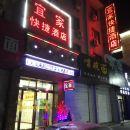銅川宜家快捷酒店