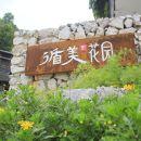 久棲·西江千戶苗寨循美花園精品度假酒店