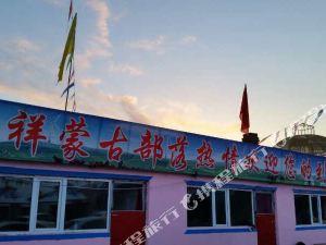 察哈爾右翼中旗吉祥草原蒙古部落