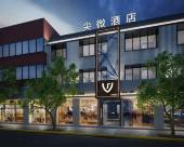 尖微空間藍染酒店(上海大寧公園店)