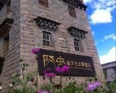 稻城亞丁阿央藏文化主題酒店