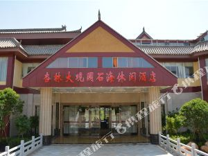 石林杏林大觀園石海休閒酒店(原石海温泉酒店)