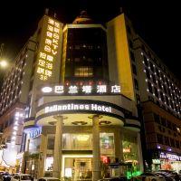 深圳巴蘭塔酒店酒店預訂