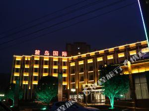 利川麓島國際酒店