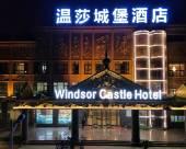 新鄭温莎城堡酒店