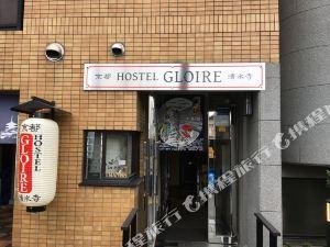 京都榮耀公寓式酒店(Kyoto Hostel Gloire)