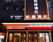 柏槿酒店(廣州東站天河北店)