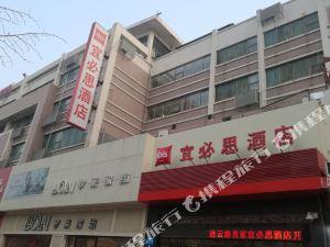 宜必思酒店(連雲港蘇寧廣場步行街店)(原解放中路店)
