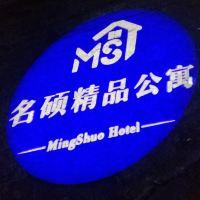 廣州名碩酒店式精品公寓酒店預訂