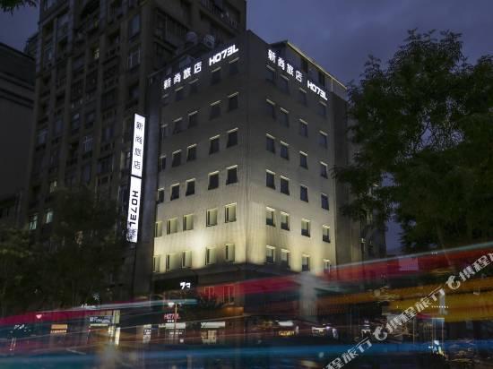 台北新尚旅店