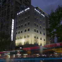 台北新尚旅店酒店預訂