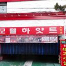 仁川凱悅旅館(Motel Hyatt Incheon)