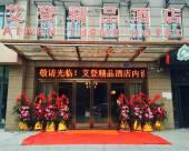 江陰艾登精品酒店