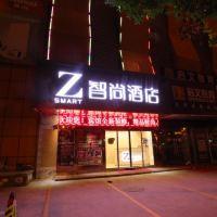 Zsmart智尚酒店(上海寶山萬達共康路地鐵站店)酒店預訂