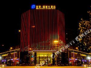 營山信智·錦城大酒店