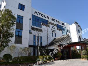 武夷山度假區亞朵酒店(原幔悦·精選度假酒店)
