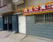 臨沂鴻運自助公寓(大學城店)