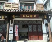 杭州亞仙賓館
