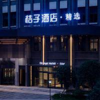 桔子酒店·精選(重慶觀音橋華新街店)酒店預訂