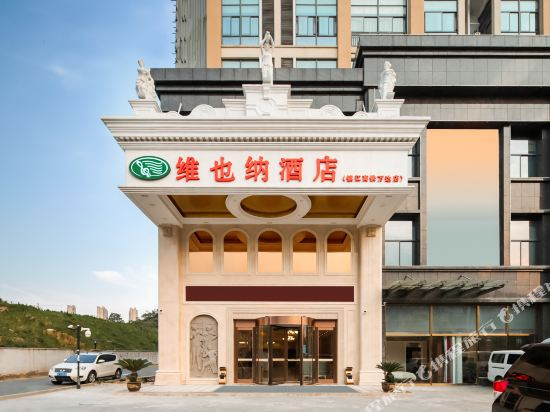 Vienna Hotel (Zhenjiang High Speed ​​Railway Station Wanda)