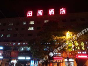 華亭田園酒店(原華通賓館)