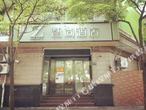 智尚酒店(上海光大會展中心店)