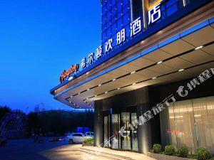 滄州新華希爾頓歡朋酒店