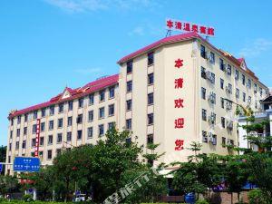 瑞麗本清温泉大酒店