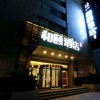 上海新國際博覽中心世博園和頤酒店(原陸家嘴世博園和頤酒店)酒店預訂