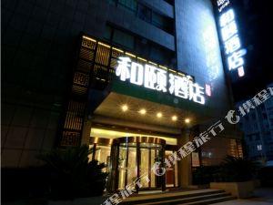 上海新國際博覽中心世博園和頤酒店(原陸家嘴世博園和頤酒店)