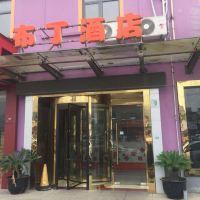 布丁(上海浦東機場店)酒店預訂